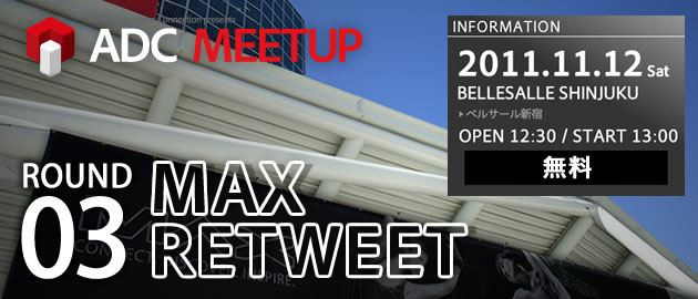 ADC MeetUp #03 Max Retweet セッション1 超簡単なまとめ