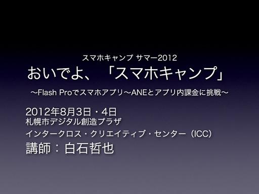 スマホキャンプ2012 第4回 Flash Proでスマホアプリ~ANEとアプリ内課金に挑戦:予定している内容