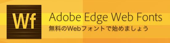Adobe Edge Web FontsでWordPressのフォントを変えてみる