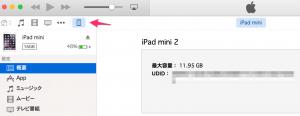 iTunes 12.1.2.27 (2015.5.21現在)のスクリーンショット