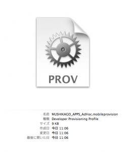AdHoc用のプロビジョニングプロファイル