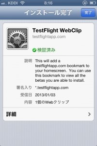 TestFlight WebClip