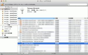 名前のキーアイコン部分を選択している状態で、ファイル>書き出す…を選ぶ