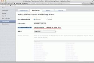 Distribution Certificate欄が更新されている