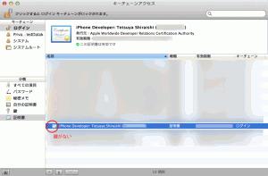 別Macのキーチェーンアクセス