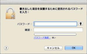 鍵のパスワードを設定