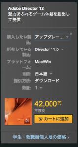 Director12 アップグレード料金(42000円)