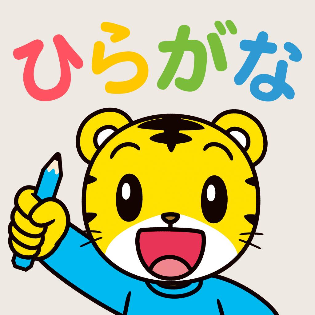 紹介アプリ:ひらがなだいすき!「もじおくん」