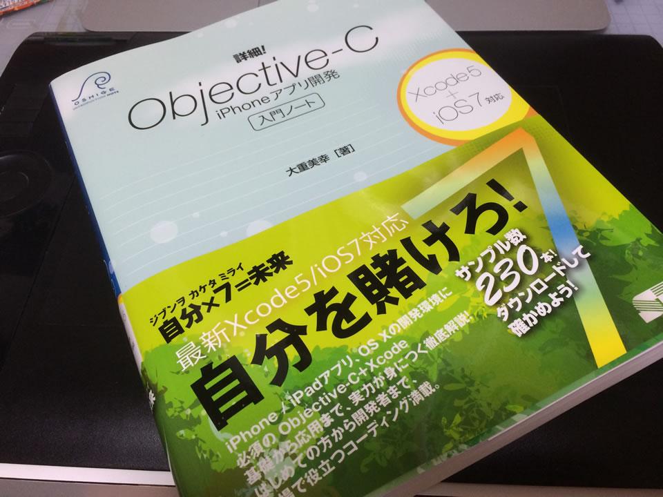 本紹介:詳細! Objective-C iPhoneアプリ開発 入門ノート Xcode5+iOS 7対応