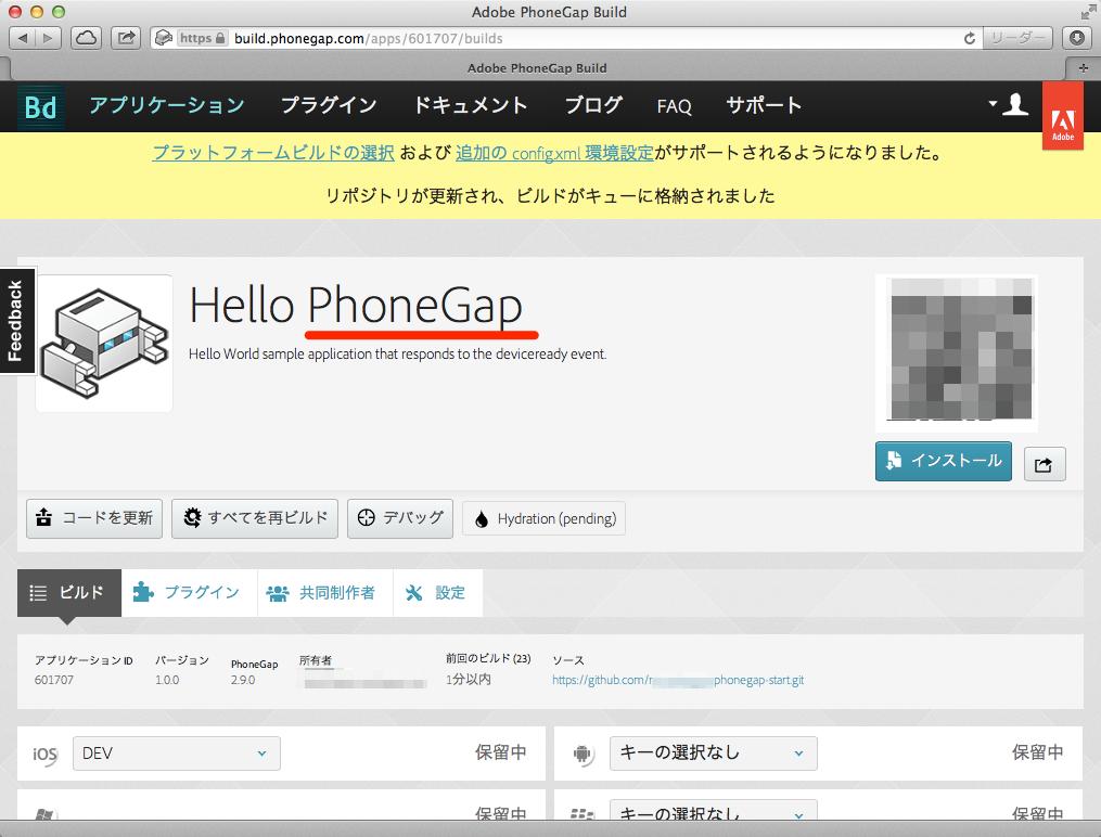 PhoneGap Build : Githubを使って最初のアプリをビルド