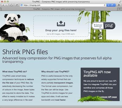 パンダでお馴染みのTinyPNG