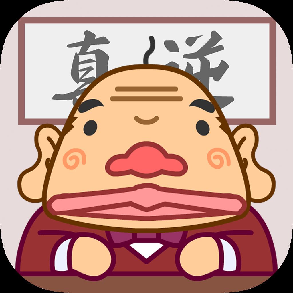 紹介アプリ:接待リバーシ