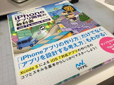本紹介:森さんの本、発売!→現場で通用する力を身につける iPhoneアプリ開発の教科書