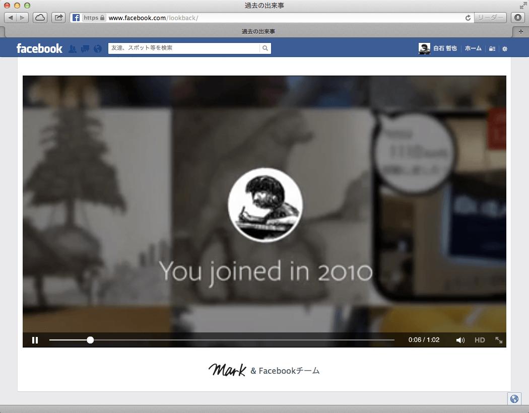 Facebook : 自分の「過去の出来事」動画がいい感じに仕上がってる