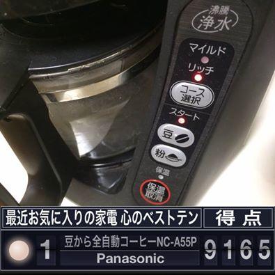 心のベストテンより:豆から仕上りまで全自動のコーヒーメーカー