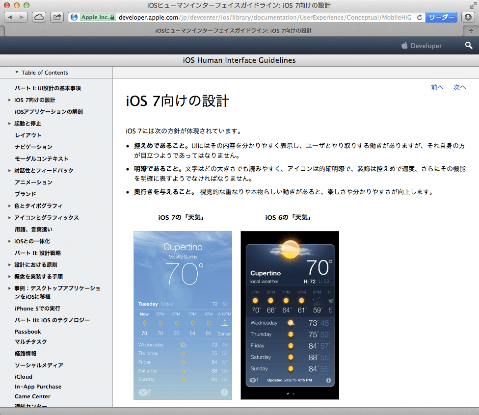 iOS7対応の「iOS Human Interface Guidelines」の日本語版