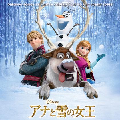 趣味系メモ:アナと雪の女王 オリジナル・サウンドトラック 【日本版】
