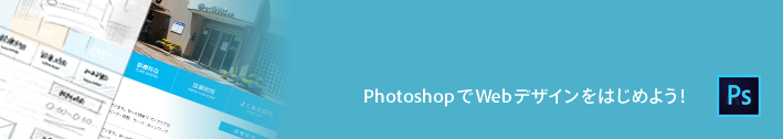 サイト紹介:PhotoshopでWebデザインをはじめよう!第1回 デザイン前に覚えておきたい環境設定とレイヤー機能   Adobe Pinch In