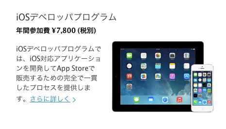 iOSデベロッパプログラム年間参加費が¥7,800 (税別)になった模様