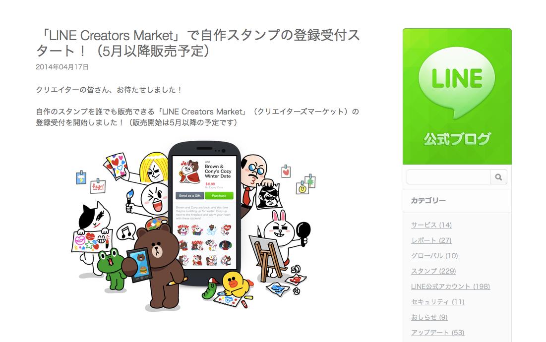 サイト紹介:【LINE】本日より審査が完了したスタンプの販売・購入が可能に
