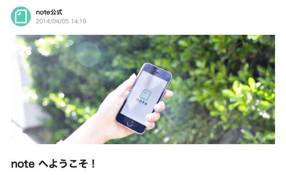 サイト紹介:note.mu