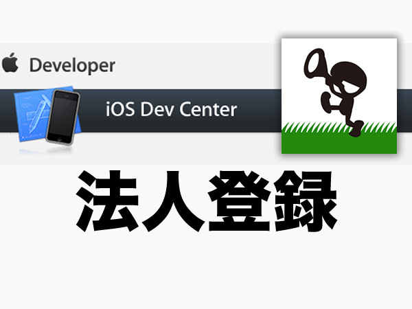 法人として iOS Developer Program に登録し、AdHoc用のプロビジョニングプロファイルを作成するまでの全スクリーンショット [2014]