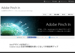 Adobe Pinch In