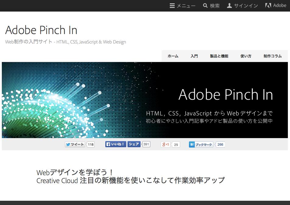 Web関係アドビ製品の入門サイト Adobe Pinch In リニューアル & 池田さんのFlash ProでSVG記事