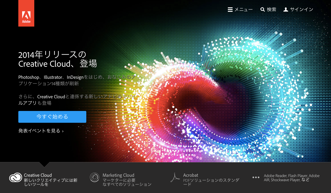 【速報】アドビサイトリニューアル&2014年のCreative Cloud 登場!