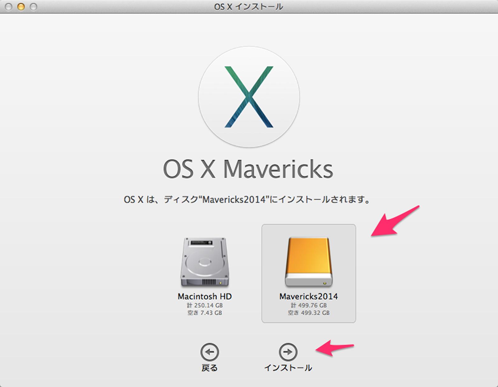 外付けHDDに新しいMac OSをインストールし、その環境でXcode 6 Betaを使うまで