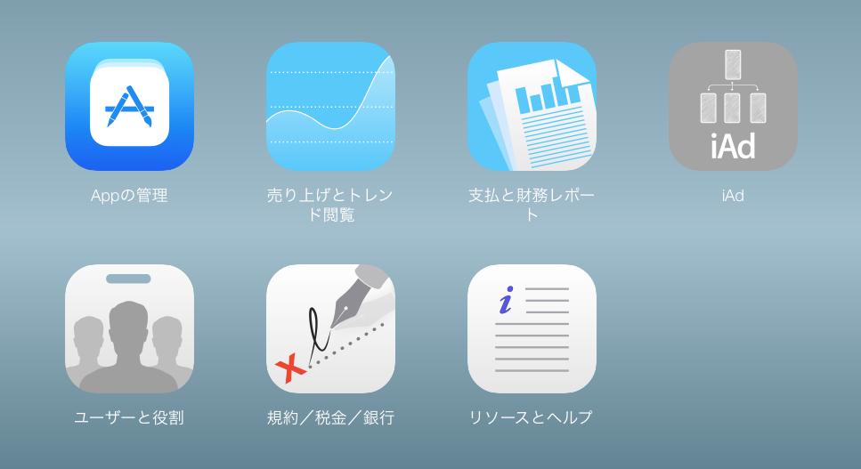 iTunes Connect がリニューアルし、ついに日本語化