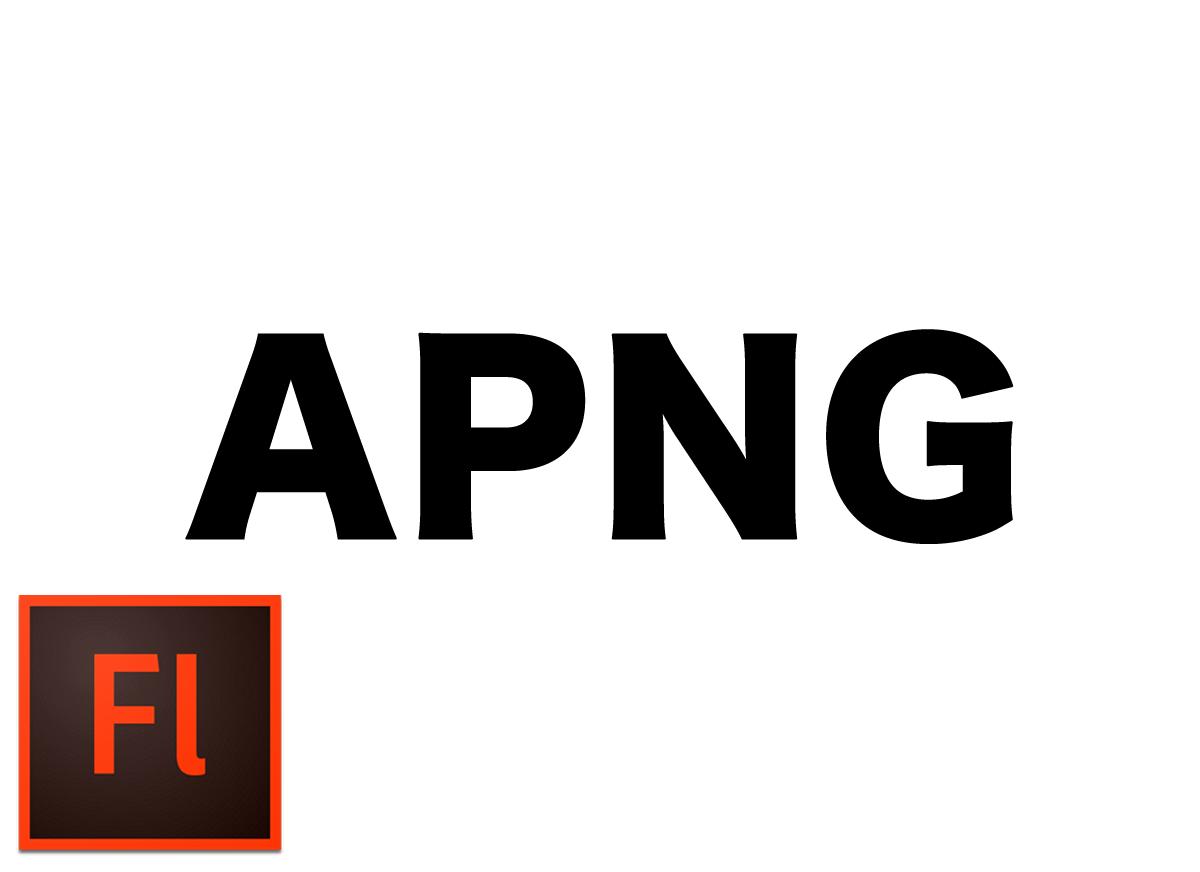 Safari 8 でサポートされたAPNG(アニメーションPNG)づくりにFlash Proをおすすめする理由