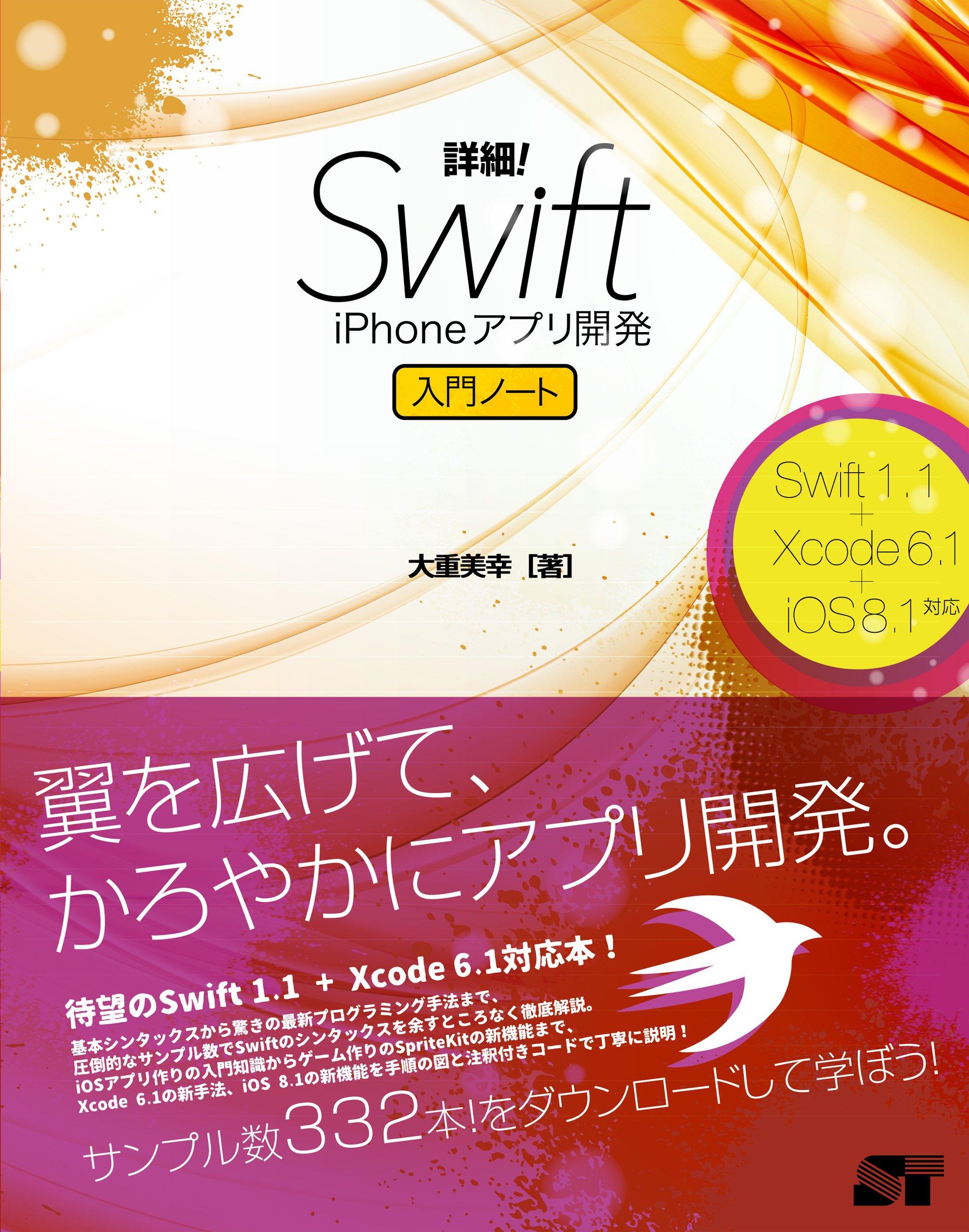 本紹介:大重さんのSwift本、1.1対応で予約開始!→詳細! Swift iPhoneアプリ開発 入門ノート Swift 1.1+Xcode 6.1+iOS 8.1対応