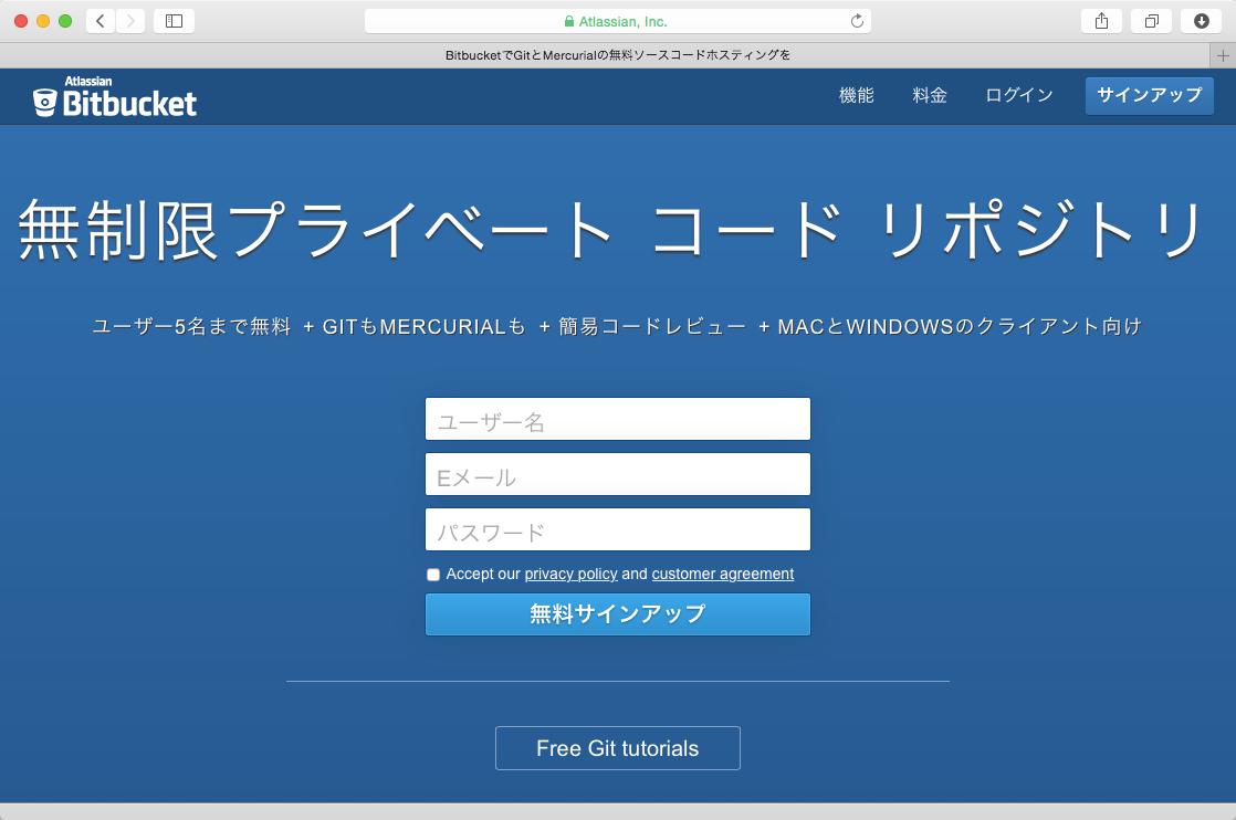Bitbucket : チームメンバーでプライベイトレポジトリ