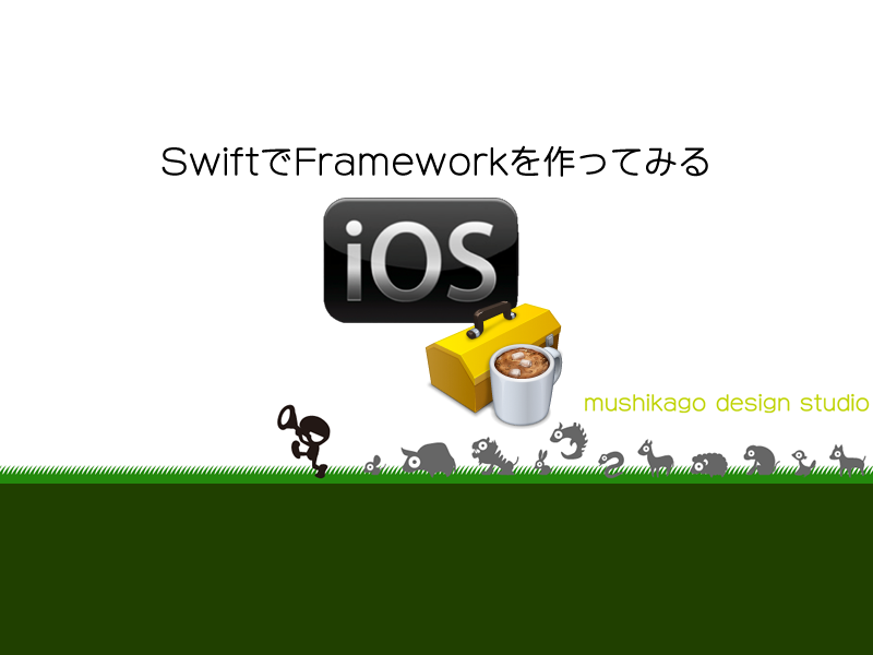 [Xcode6] SwiftでCocoa Touch Frameworkを作る