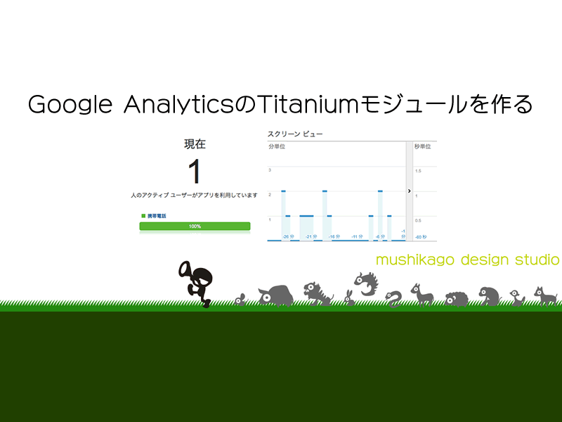 [Titanium] Google Analytics SDK for iOS 用のモジュールを自作