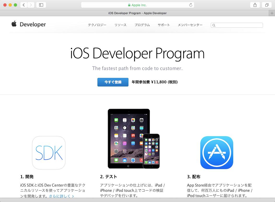 iOS Developer Programが年間参加費 11800円 (税別)に