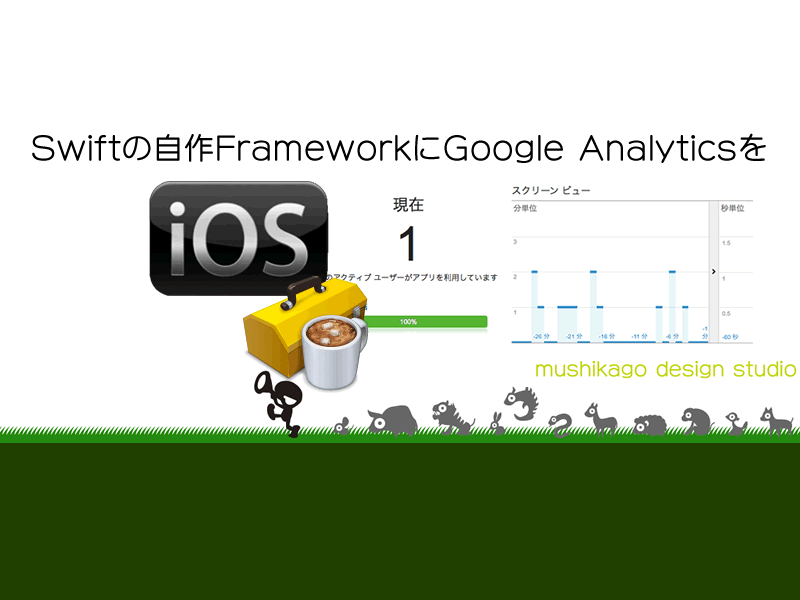 [Xcode6] Swiftの自作FrameworkにGoogle Analytics SDKを組み込んでみる