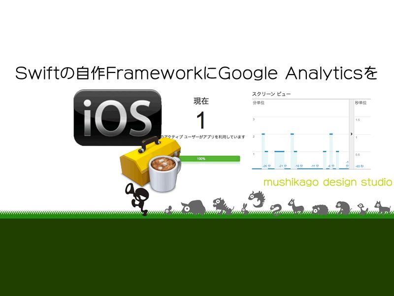 [Xcode6] Swiftの自作FrameworkにGoogle Analytics SDKを組み込んでみる