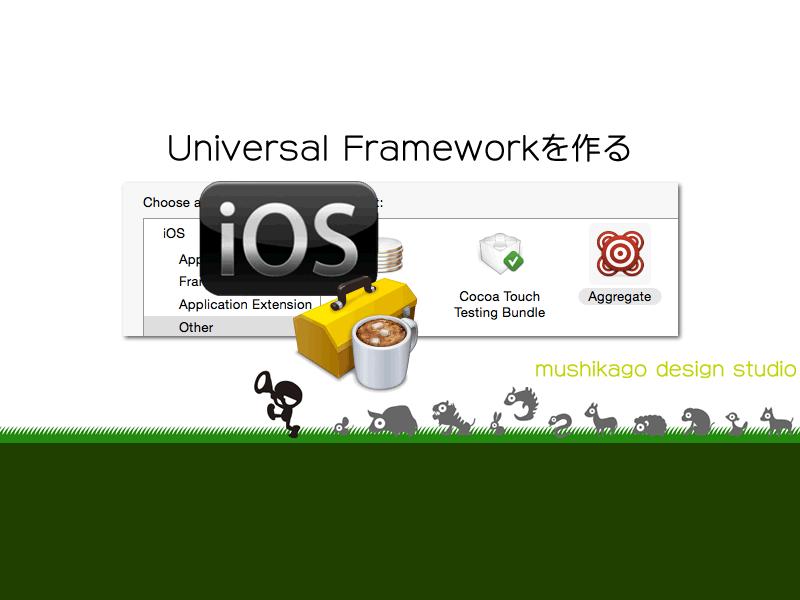 [Xcode6] Universal Frameworkを作る