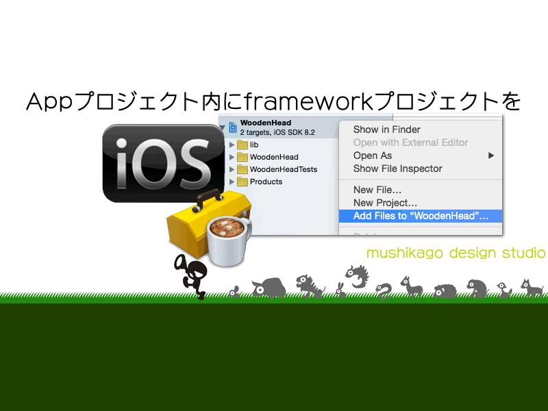 [Xcode6] iOSアプリプロジェクト内にframeworkプロジェクト