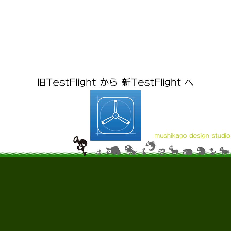 旧TestFlightからiTunes Connectに統合された新TestFlightへ