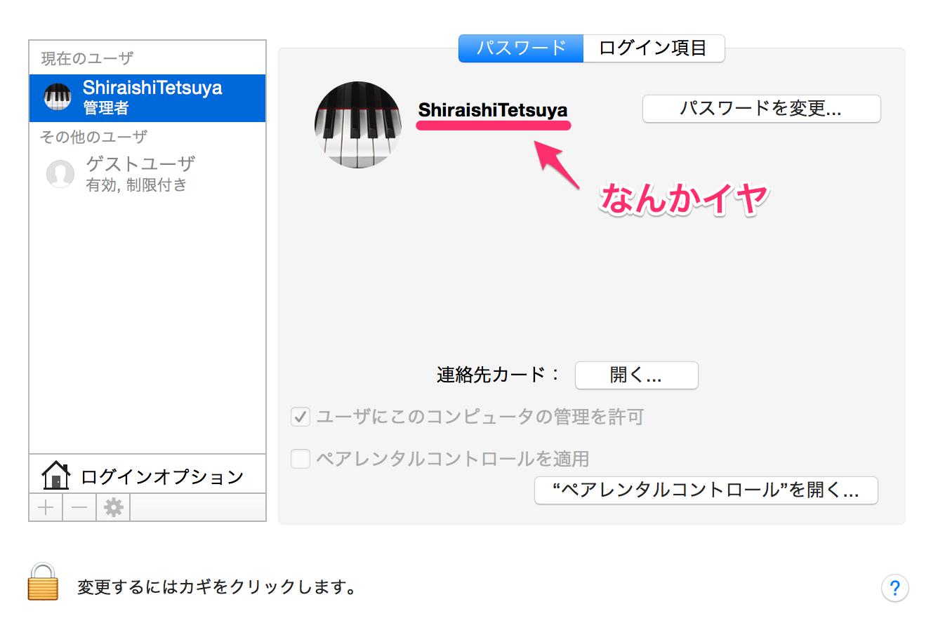 Macのユーザ名(フルネーム)の修正方法