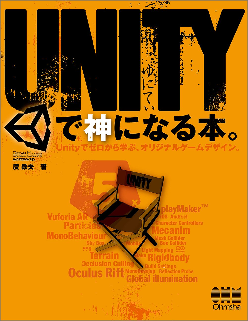 本紹介:ついに!待ってました!廣さんのUNITY本!→「Unityで神になる本。」予約開始