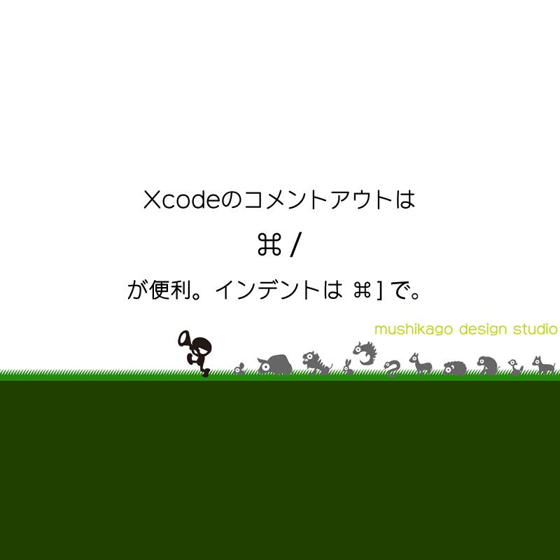 [Xcode] 複数行まとめてコメントアウト、インデント