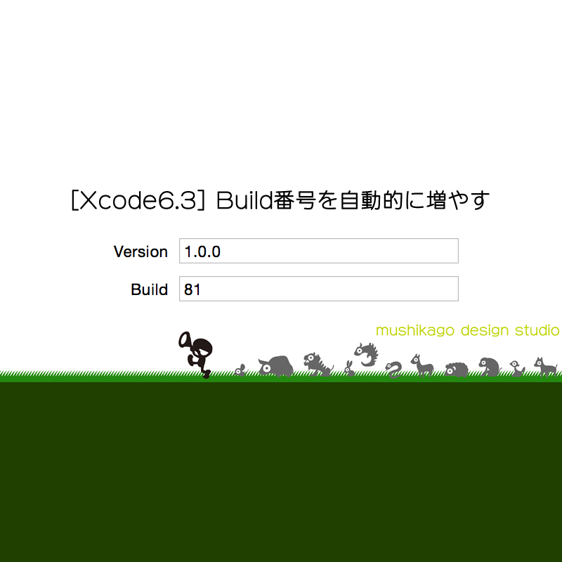 [Xcode6.3] Build番号を自動的に増やす