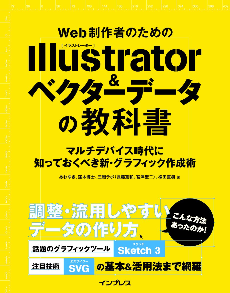本紹介:「Web制作者のためのIllustrator&ベクターデータの教科書 マルチデバイス時代に知っておくべき新・グラフィック作成術」