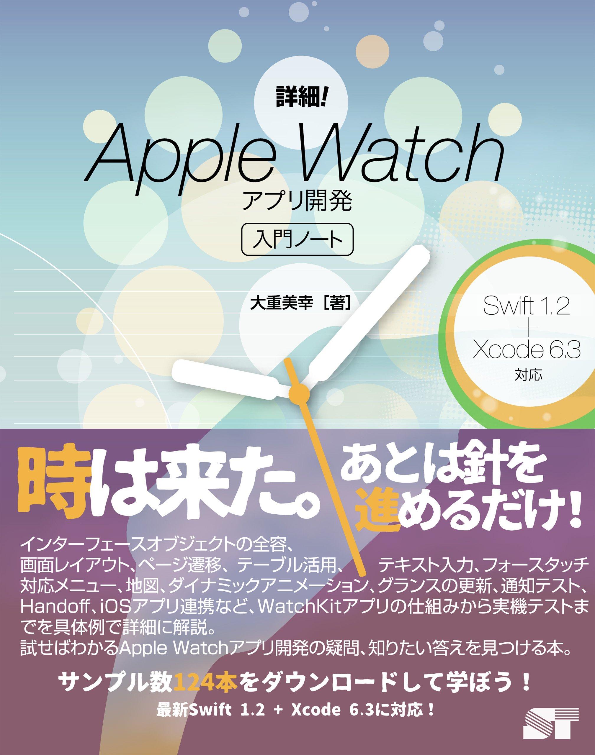 本紹介:その時が来た!あとはこの本を読むだけ「詳細!Apple Watch アプリ開発入門ノート Swift1.2 + Xcode6.3対応」