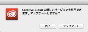 エラー:Adobe Creative Cloudがインストールできませんでした。アドビのサポートでは案内してくれない対処法のひとつ。自己責任で。(Mac)