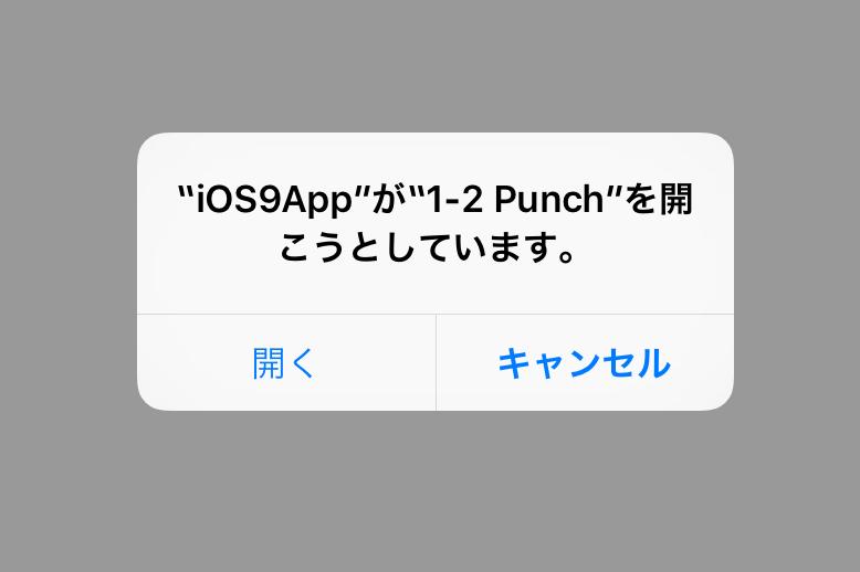 【iOS9】特定のURLスキームのみを呼び出し可能にする→.canOpenURL(url)について